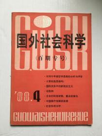 国外社会科学 1988年第4期