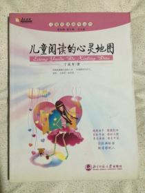 儿童阅读的心灵地图(亲近母语 儿童阅读指导丛书)【小16开 2007年一印】