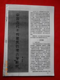 中国古代木构建筑的考古学断代