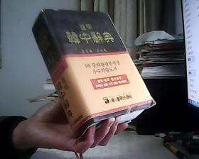 进明 韩中辞典