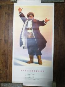 13宣传画:革命现代京剧《智取威虎山》
