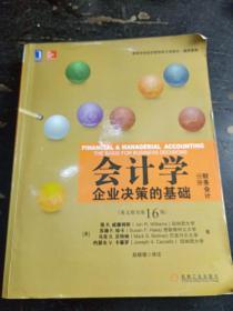 《会计学》企业决策的基础  财务会计分册  英文原书第16版