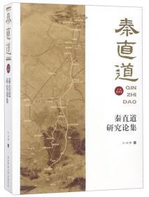 秦直道研究论集/秦直道