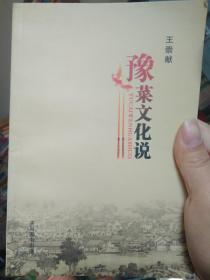 豫菜文化说(作者签名本)