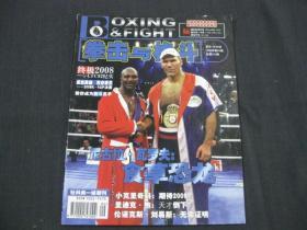 拳击与格斗(2009年 第2期,总第235期)无赠送海报等