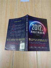 2012 ,离我们有多远【正书口有笔迹】