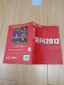 提问2012【扉页有笔迹】