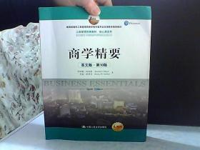 商学精要 英文版 第10版