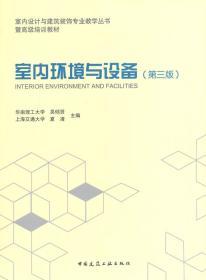 室内环境与设备(第三版) 正版 吴硕贤//夏?  9787112162093