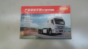 中国重汽-产品保修手册HOWO,斯太尔系列