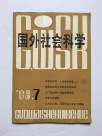 国外社会科学 1988年第7期