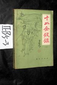 近代中国著名武侠小说;十二金钱镖(二)宫白羽著武侠小说. 宫白羽著