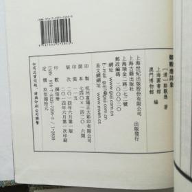 郑观应诗集(全1-6册)线装函套