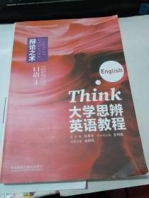 Think 大学思辨英语教程 口语4 辩论之术(书内有少许字迹)