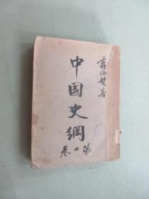 民国版本  中国史纲   第二卷  竖排版