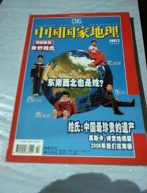 中国国家地理。2007-2。总第556期