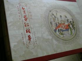 清.孙温绘全本红楼梦 曹雪芹 现代教育出版社  (套装共2册)