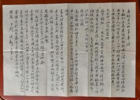 杭大教授,浙江文史馆员:周采泉先生毛笔信札一通一页【 8开    带封】 (2)