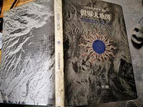 《世界大地图集》,初版第14刷 八开,品相可