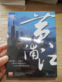 黄浦江   3张DVD