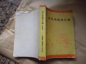 谈天说地话大理    最佳版本  540页厚本   1994年1版1印