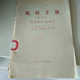 机修手册  皮带传动、链传动   (1968  有最高指示)