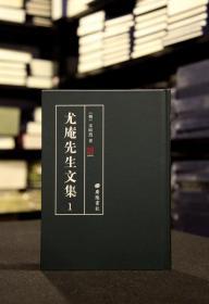 尤庵先生文集(16开精装 全20册)