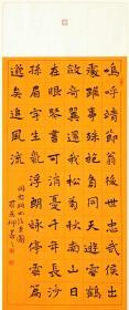 【保真】中书协会员、国展精英罗燕柳魏楷精品:同恕《渊明归来图》