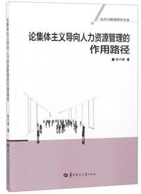 论集体主义导向人力资源管理的作用路径/经济与管理研究文库陈丝璐 著  华中师范大学出版社  9787562282945