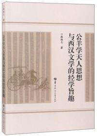 公羊学天人思想与西汉文学的经学旨趣 韩维志 著  华中师范大学出版社 9787562282495