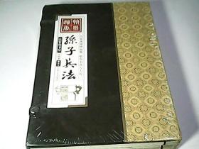 线装藏书馆-孙子兵法 (全四卷)图文本