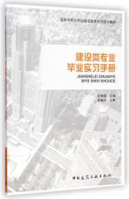 建设类专业毕业实习手册 正版 王雁荣   9787112170425