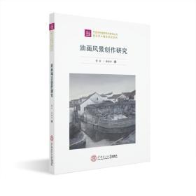 油画风景创作研究(当代艺术与地域艺术研究丛书·前沿艺术理论研究系列)