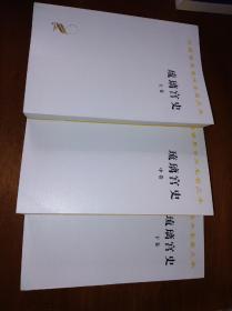 汉译世界学术名著丛书:琉璃宫史(全3卷)