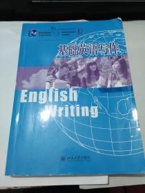 基础英语写作(书内有多处字迹和划线)