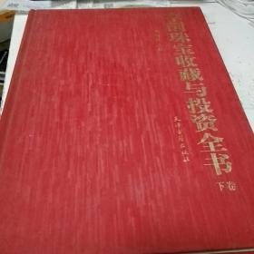 中国珠宝收藏与投资全书