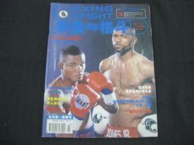 拳击与格斗(2008年 第3期,总第224期)无赠送海报等