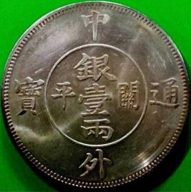清中外通宝关平银拾两阴阳八卦双龙纹试铸大型银币美品大珍