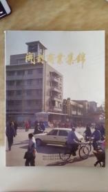 图册:《开封商业集锦》(开封老字号图片集)