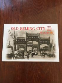 老北京城明信片一套