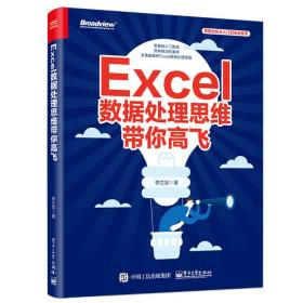 Excel数据处理思维带你高飞