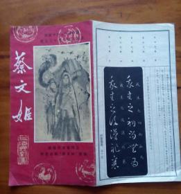 节目单:《蔡文姬》---庆祝中华人民共和国成立三十周年献礼剧目