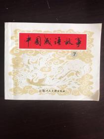 中国成语故事 7 连环画
