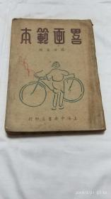 略画范本-全书一册【民国37年版】07