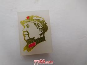 毛主席像章 (有机玻璃制) 保真包老,正面毛主席头像,背面:无字。详见书影。尺寸 直径:1.4*1.9厘米只发快递