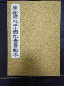 B6507 老空白册页《普邦园林二十周年书画雅集》内有两页有签名其余空白,连登等…