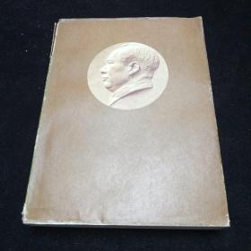 毛泽东选集第5卷。大开本。