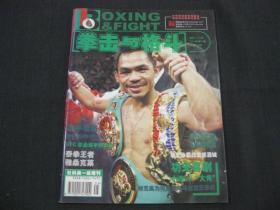 拳击与格斗(2008年 第5期,总第226期)无赠送海报等
