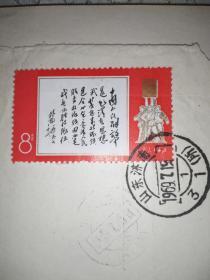 文革时期邮票 实寄封(贴文11邮票,林彪题词邮票)品相好,信封内有信件