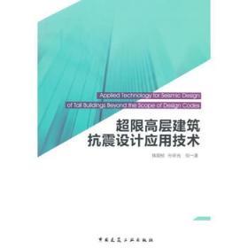 超限高层建筑抗震设计应用技术 正版 钱国桢  9787112179336